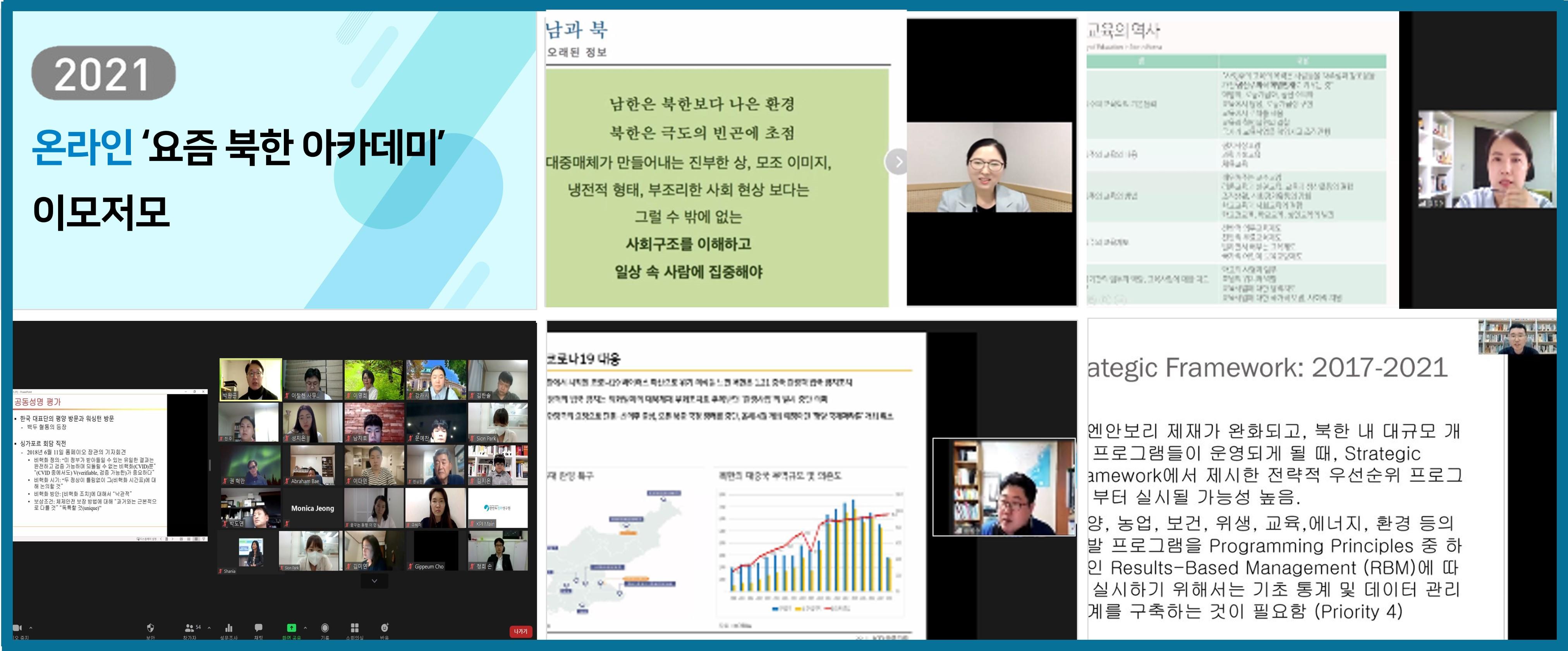 KPI 요즘북한아카데미배너 이미지