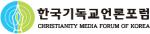한국기독교언론포럼logo